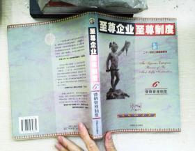 至尊企业至尊制度 :第三分册 (总务管理制度卷)