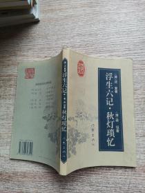 浮生六记·秋灯琐忆