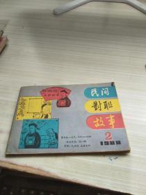 民间对联故事1988 2
