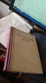 中华人民共和国地图集(乙种本,1958年一版北京四印)