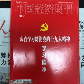 中国经济周刊2017年第42期