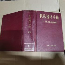 机床设计手册 3 部件 机构及总体设计  后面几页破了点如图