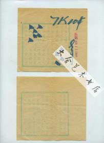 1944年1月11日鸿利字号加密商业票据两张,天地玄黄日月盈昃。。。一张使用过,一张未用