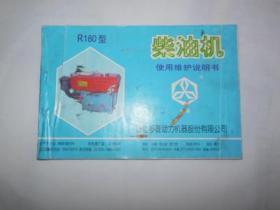 R180型柴油机 使用说明书