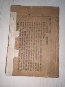 戏考第三十六册(后面缺页)