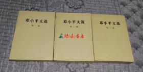 邓小平文选 (第一、二、三卷、全3册)