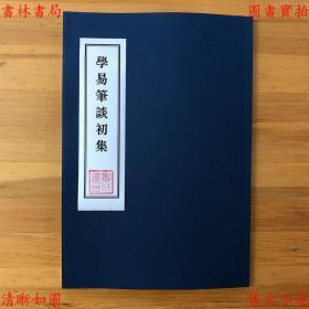 【复印件】学易笔谈初集-杭氏易学七种-民国八年研几学社刊本-书林卜筮古籍之一