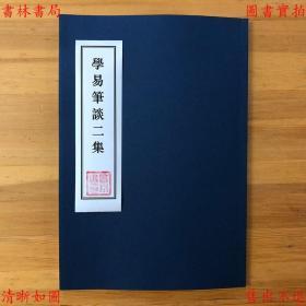 【复印件】学易笔谈二集-杭氏易学七种-民国八年研几学社刊本-书林卜筮古籍之一
