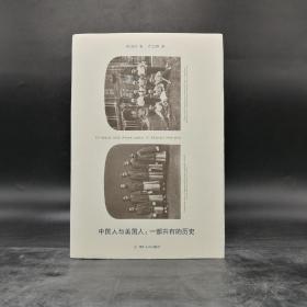 徐国琦签名 《中国人与美国人:一部共有的历史》(精装一版一印,理想国出品)