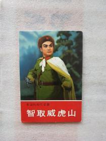 明信片 革命的现代京剧 智取威虎山 日文【12张全】1970年初版