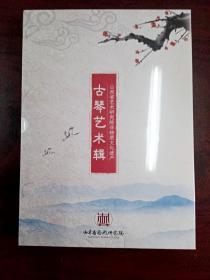 古琴艺术辑 诸城派古琴艺术与名曲 DVD+书