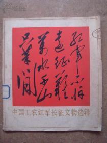 中国工农红军长征文物选辑