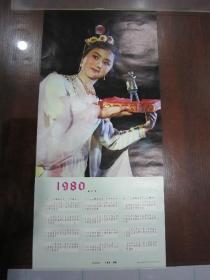 早期宣传画;年历画近全品-80年---6开《宫女献酒》