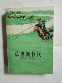 草原新牧民