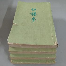 红楼梦 全四册 (1957出版1972第9次印刷)