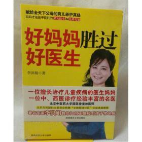 好妈妈胜过好医生 李洪娟 陕西师范大学出版社
