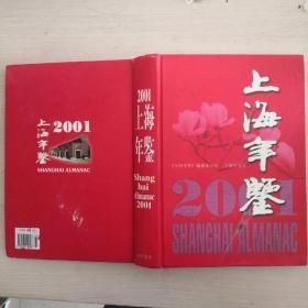 上海年鉴,2001