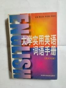 大学实用英语词语手册  英汉双解