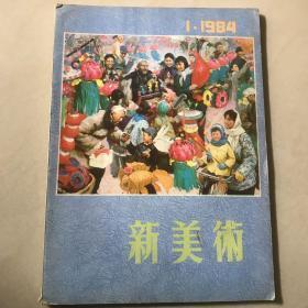 新美术1984年第1期