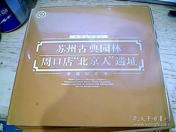 """苏州古典园林周口店""""北京人""""遗址普通纪念币伍元两枚"""