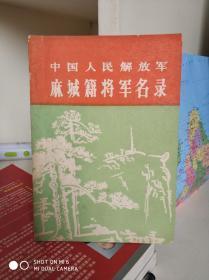 中国人民解放军麻城籍将军名录(1)