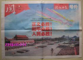 濮阳早报抗战胜利70周年大阅兵号外