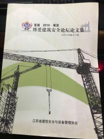 首届2010南京博爱建筑安全论坛论文集