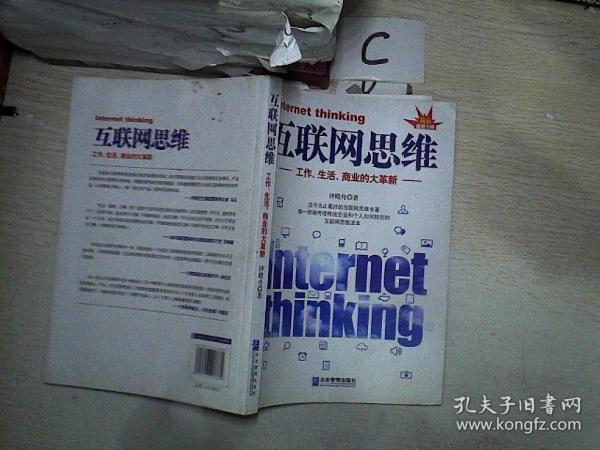 互联网思维