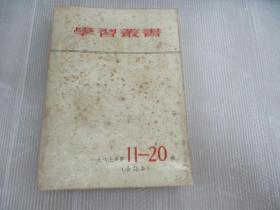 学习丛书1967年 第11-20辑(合订本)
