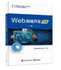 Web前端开发(中级上册)