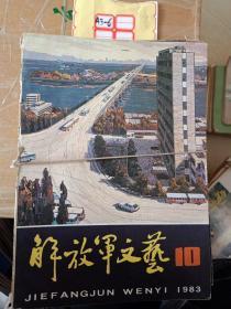 解放军文艺1983年1-12期