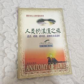 人类的浪漫之旅:迷恋、婚姻、婚外情、离婚的本质透析