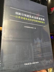 创新引领建筑业高质量发展——江苏省建筑业改革发展调研报告