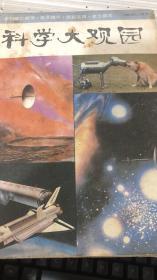 科学大观园》 《1983年05、06月号》