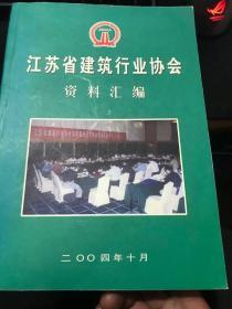 江苏省建筑行业协会资料汇编