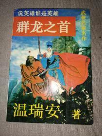 群龙之首  温瑞安武侠小说