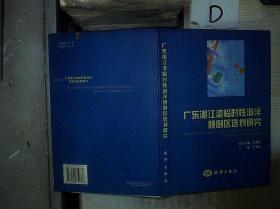 广东湛江港临时性海洋倾倒区选划研究