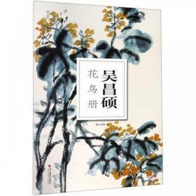南山书画-吴昌硕花鸟册