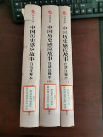印祖文库:中国历史感应故事(原增修历史感应统纪)(白话注释本)(2:3:4册)