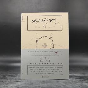 【好书不漏】朱赢椿签名《虫子书》(裸背锁线,理想国出品)包邮(不含新疆、西藏)