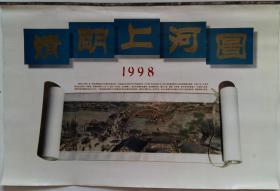 上世纪挂历画1998年清明上河图 全7张
