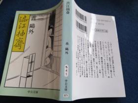 渋江抽斎   日文原版