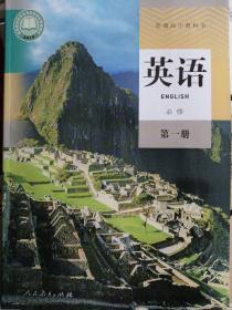 2020新版人教版高中必修一(英语)第一册