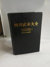 四川武术大全