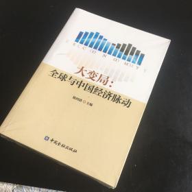 全新未拆封 大变局:全球与中国经济脉动