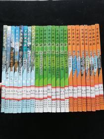 中华旅行家(全24册)