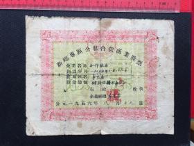 1956年股票 (新乡专区公私合营商业股票)
