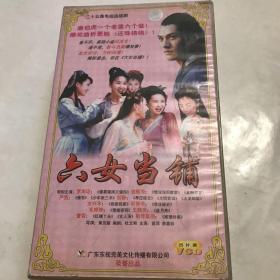 电视连续剧:六女当铺VCD25碟装