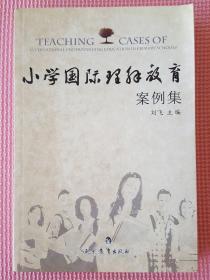 小学国际理解教育案例集