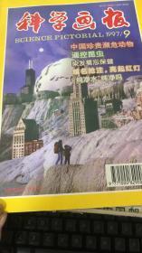 科学画报1997年第9期
